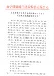 南宁市黄茅坪冲沟水系综合整治工程项目m6电竞措施验收公示