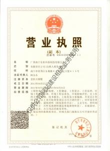 营业执照(副-东桂)